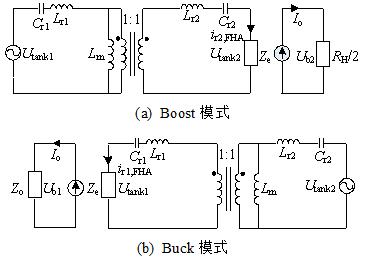 根据上述模态分析可知,buck-boost输出能量到电容 c b1,cllc谐振网络